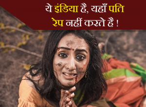 ये इंडिया है, यहाँ पति रेप नहीं करते है!