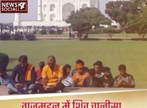 ताजमहल में शिव चालीसा, महल या मंदिर?