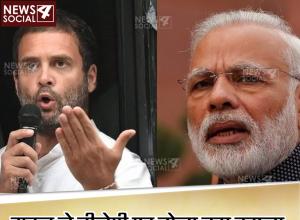 राहुल ने बीजेपी पर बोला बड़ा हमला, जल्द आएगी सच्चाई सामने!