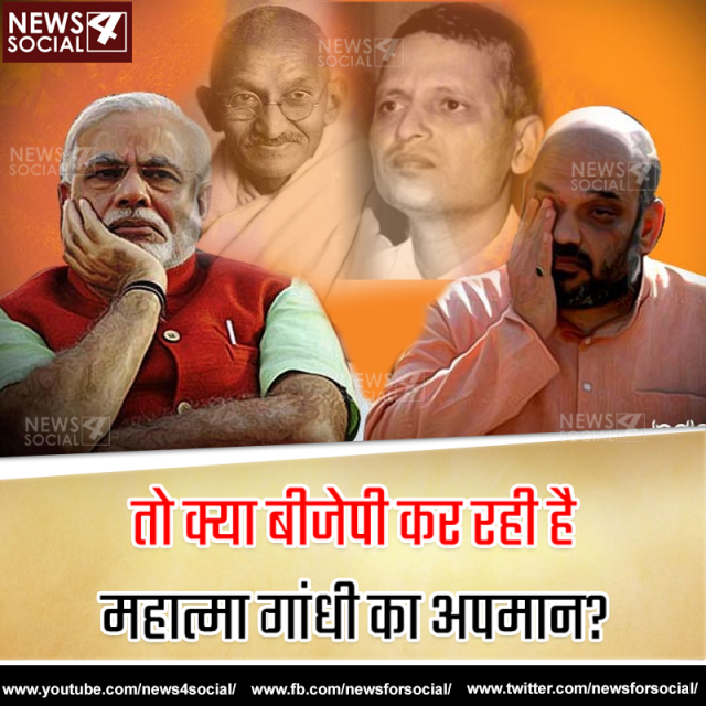 तो क्या बीजेपी कर रही है महात्मा गांधी का अपमान?