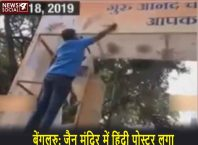 vandalising hindi poster over Jaina Mandir