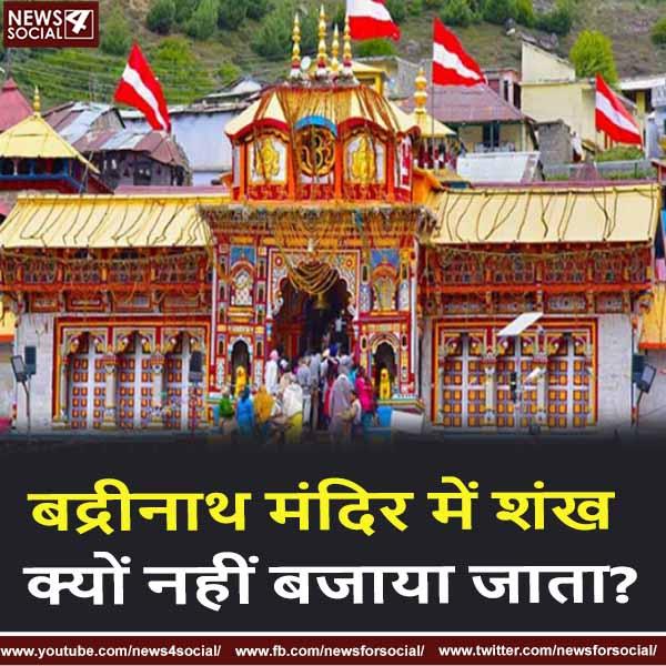 बद्रीनाथ मंदिर में शंख क्यों नहीं बजाया जाता?
