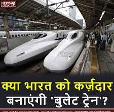 क्या भारत को कर्ज़दार बनाएंगी 'बुलेट ट्रेन'?