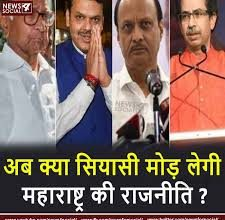 महाराष्ट्र की राजनीति