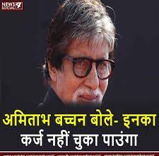 अमिताभ बच्चन बोले- इनका कर्ज नहीं चुका पाउंगा