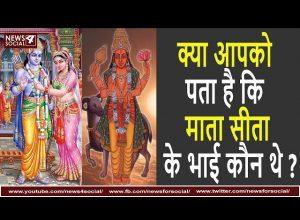 क्या आपको पता है की माता सीता के भाई कौन थे ?