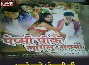 bhojpurinews
