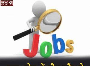 सरकारी नौकरी 2020