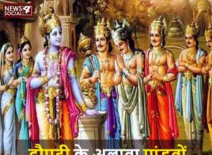 द्रौपदी के अलावा पांडवों की और कितनी पत्नियां थी?