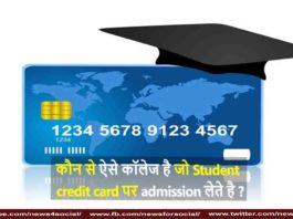 कौन से ऐसे कॉलेज है जो Student credit Card पर admission लेते है Which are the colleges that take admission on student credit card